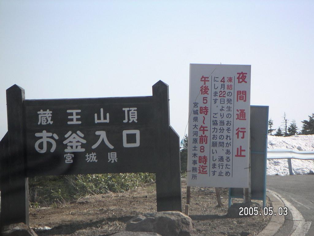 蔵王のお釜20050503 (2)