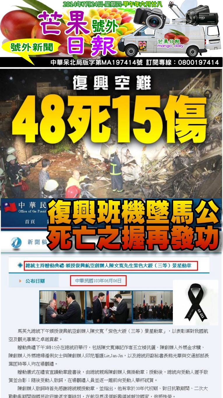 140724芒果日報--即時新聞--復興班機墜馬公,死亡之握又發功