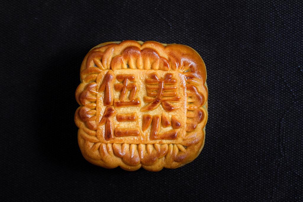 Mei Xin Mooncake
