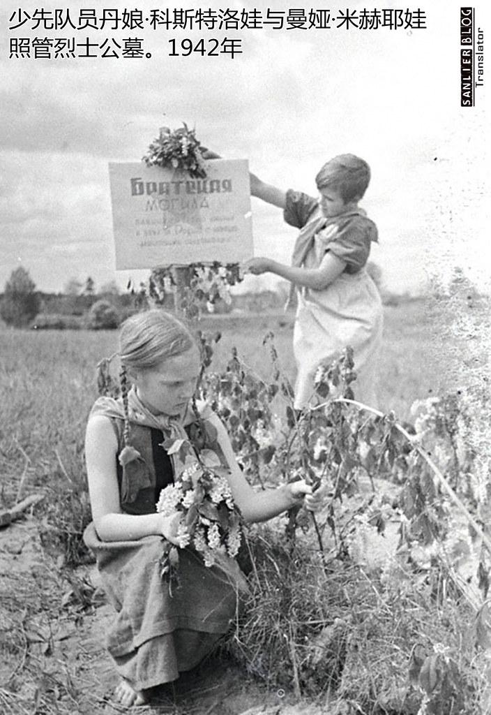 伟大卫国战争中的儿童134