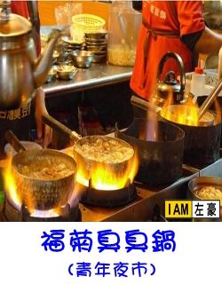 福菊臭臭鍋