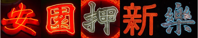 A selection of Chinese characters rendered in different styles (from left to right) single-stroke, outline, single inline, multiple inline, and parallel lines. Image courtesy of neonsigns.hk