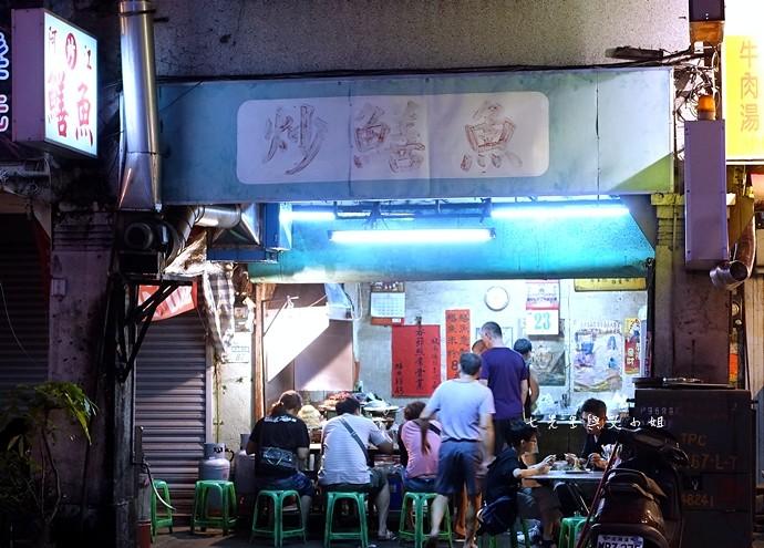 1 阿江炒鱔魚