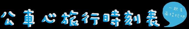 【埔里清境二日遊-Day1】公車不方便?打破迷思!背起背包公車旅遊趣@埔里~清境二日遊
