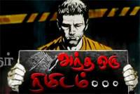 Andha Oru Nimidam 02-08-2015 today Episode 12 full hd youtube video2.8.15 | Watch Vendhar tv shows online 2nd august 2015