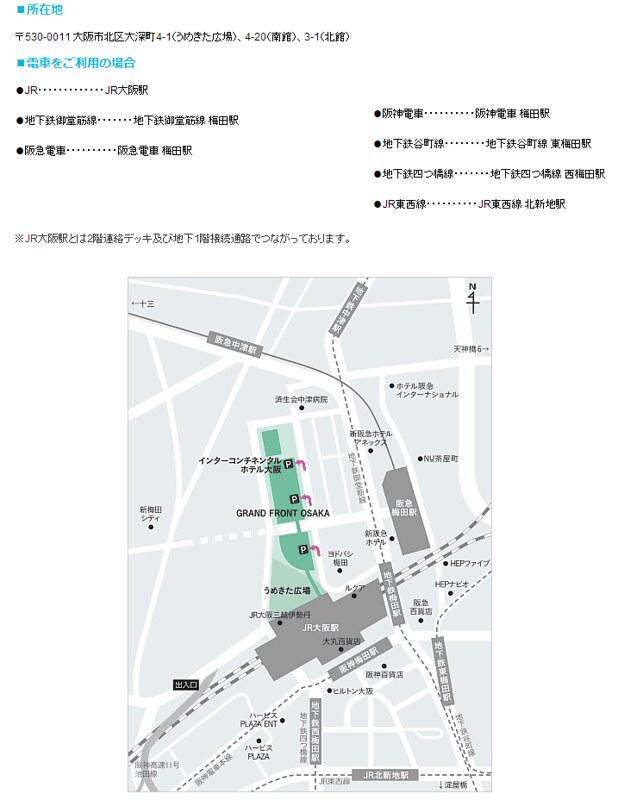 アクセスマップ|グランフロント大阪 GRAND FRONT OSAKA