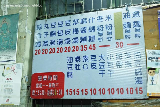 14967408350 b69675cce9 z - 【台中中區】柳川素食麵。第二市場人氣嗆嗆滾的攤,晚上才有營業,便宜好吃,CP值也高