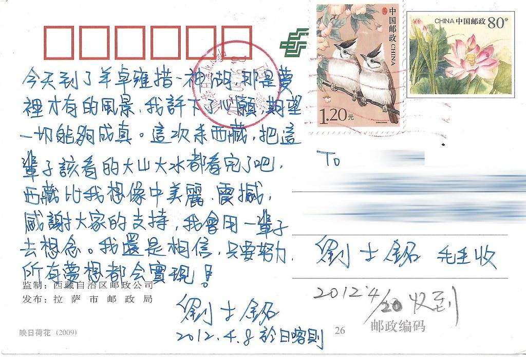 2012-01-中國西藏-反面