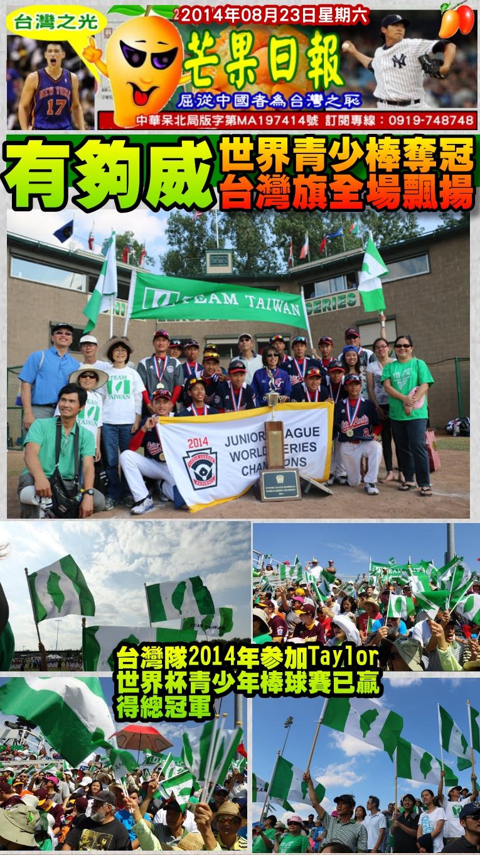 140823芒果日報--台灣之光--世界青少棒奪冠,台灣旗全場飄揚