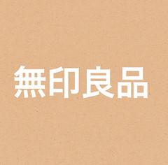 designKULTUR - Muji Logo - Japanese