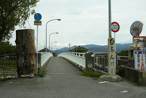 高宮宿無賃橋