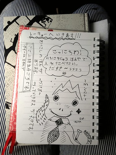 Japanese Doodle.