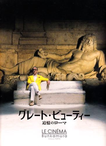 映画■グレート・ビューティー 追憶のローマ■