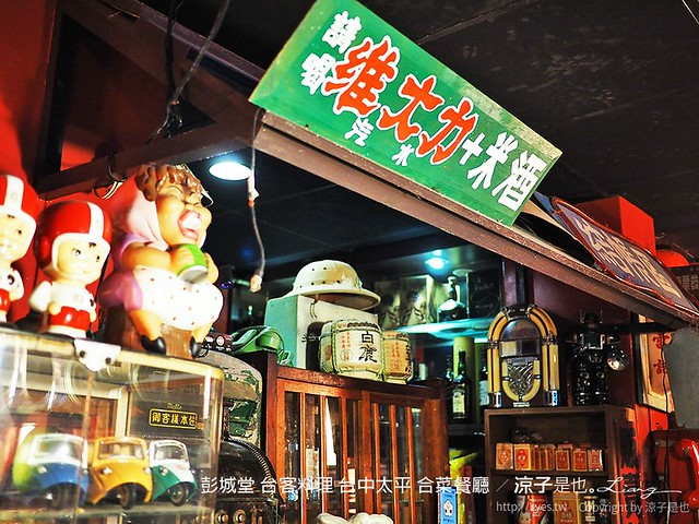 彭城堂 台客料理 台中太平 合菜餐廳 56
