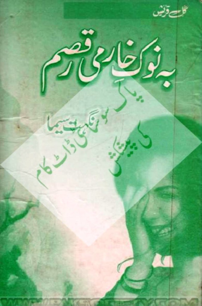 Behnok Kharmi Raqs is a very well written complex script novel which depicts normal emotions and behaviour of human like love hate greed power and fear, writen by Nighat Seema , Nighat Seema is a very famous and popular specialy among female readers