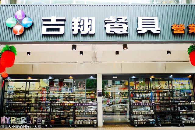吉翔餐具文心店 (3)