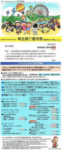 本田技研株主優待券 2014