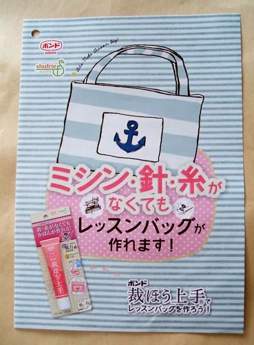 2014日本ホビーショー コニシ 裁ほう上手 配布物