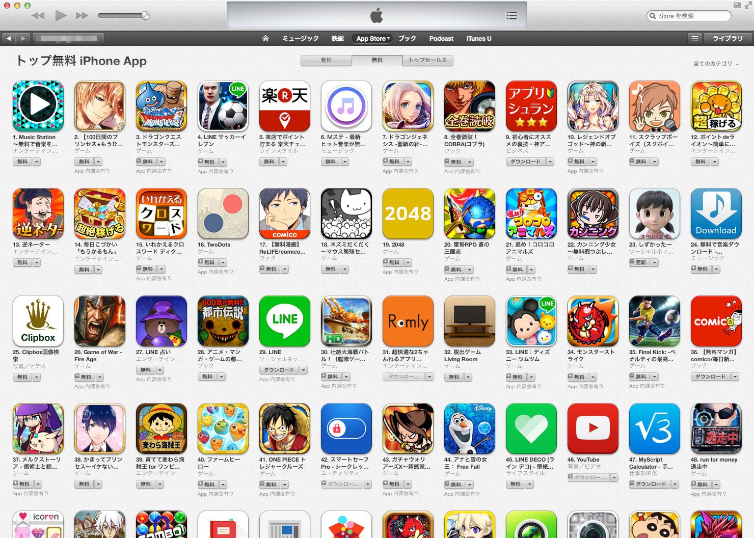 アプリ売上ランキング(26位〜) - Androidアプリ …