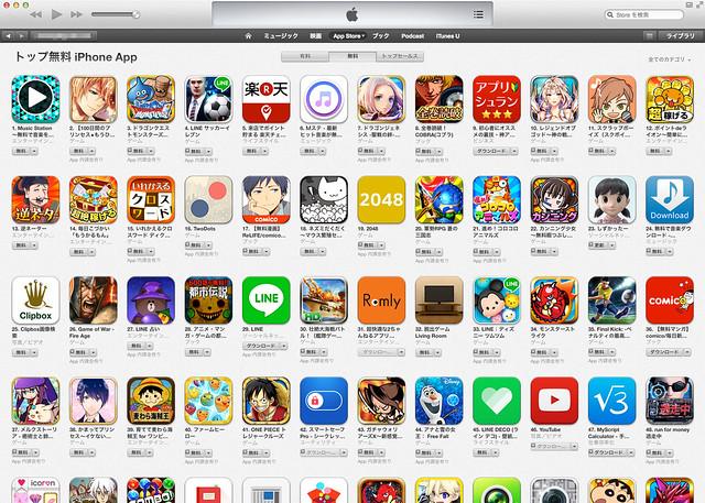 App Storeランキング日本無料