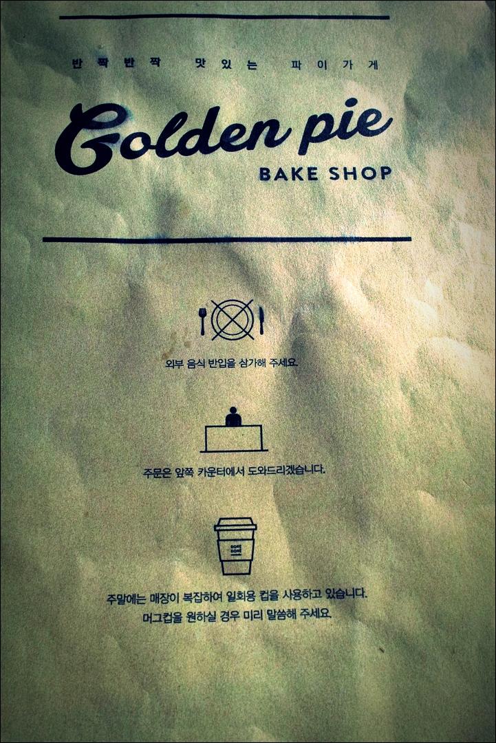 메뉴-'도레도레 골든파이 dore dore Golden pie'