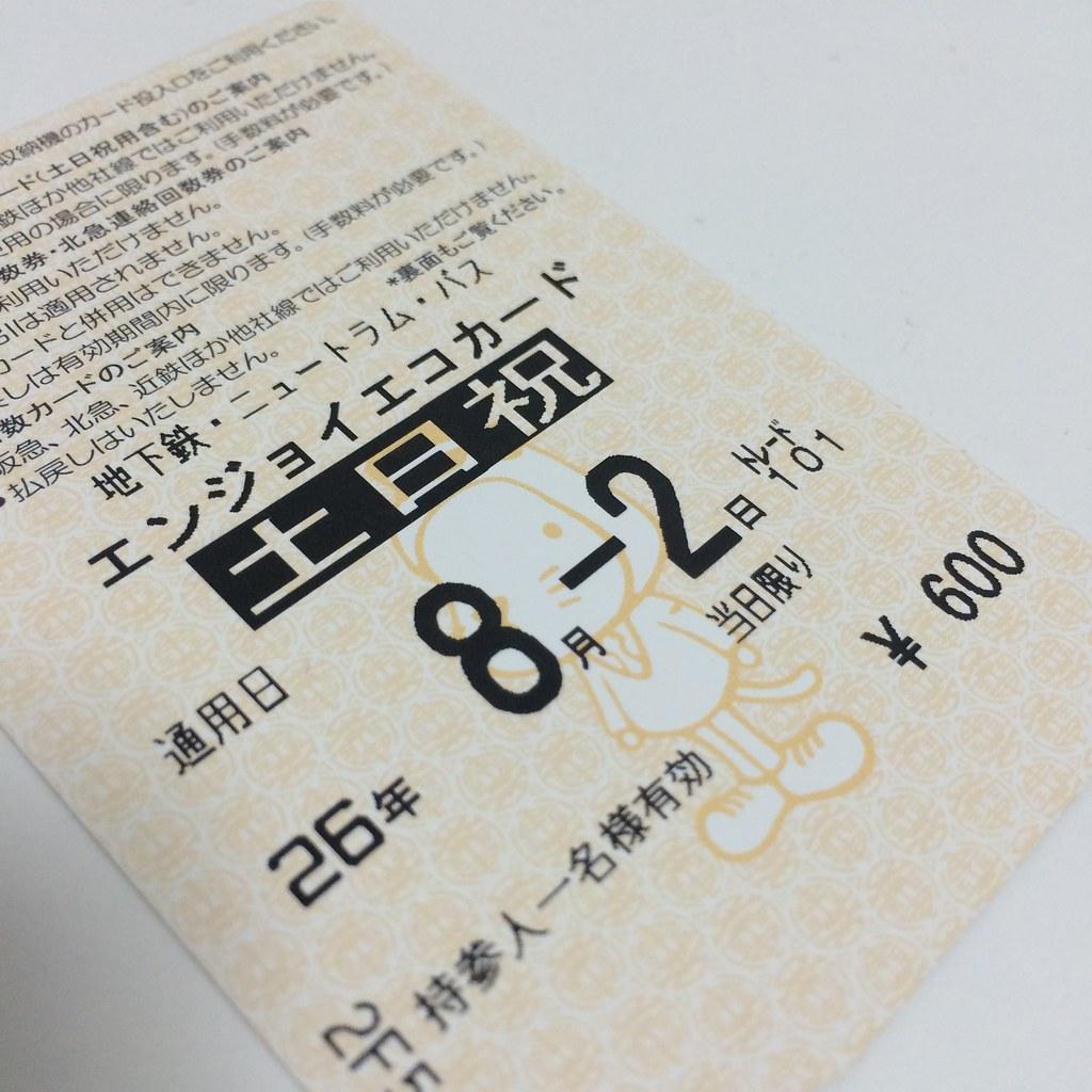 2014-08-09 01.50.15