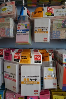 Index cards - بطاقات