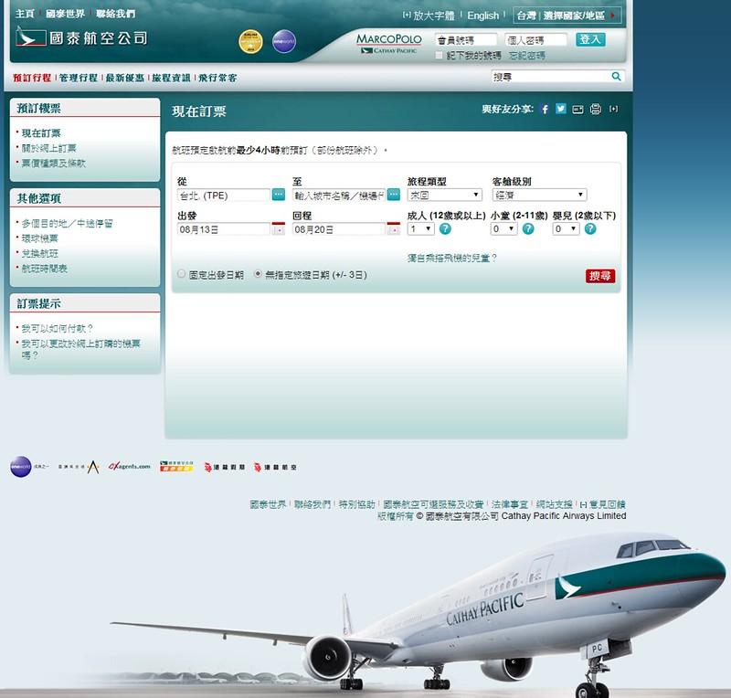 網上機票預訂、特價機票、旅遊優惠 - 國泰航空 台灣