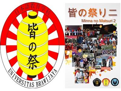 Minna no Matsuri