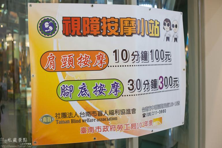 東山休息站, 按了再上 X 遍地開花IN台南ㄟ視障按摩小站  (9)