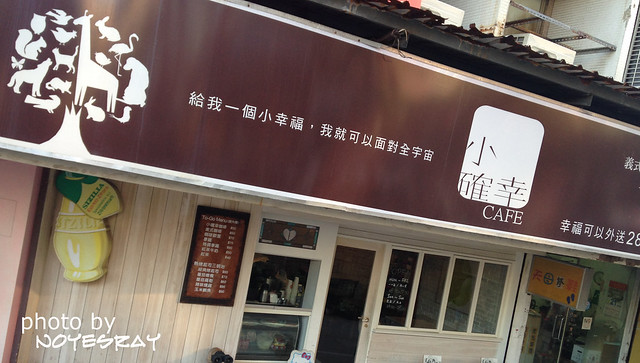01 小確幸 Café