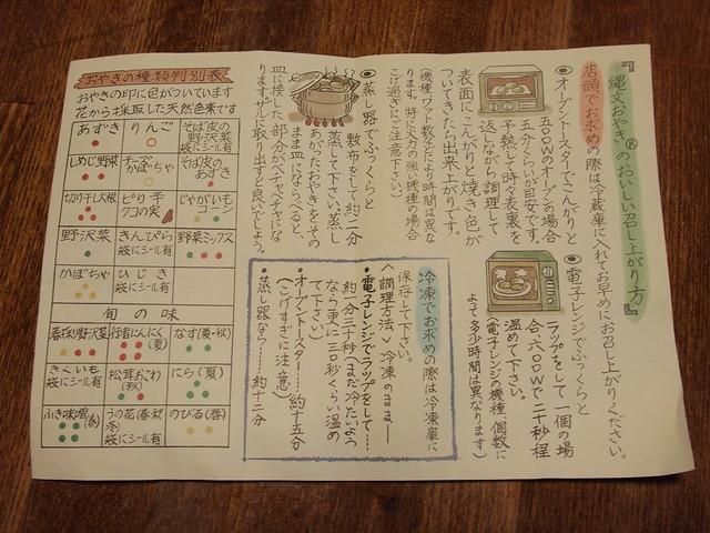 2014.9.7 おやき