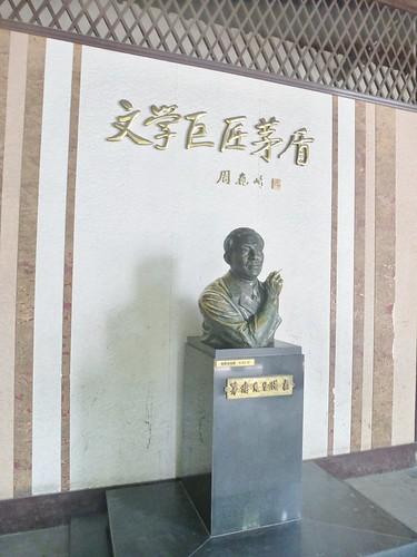 Zhejiang-Wuzhen-Mao Dun-Résidence (4)