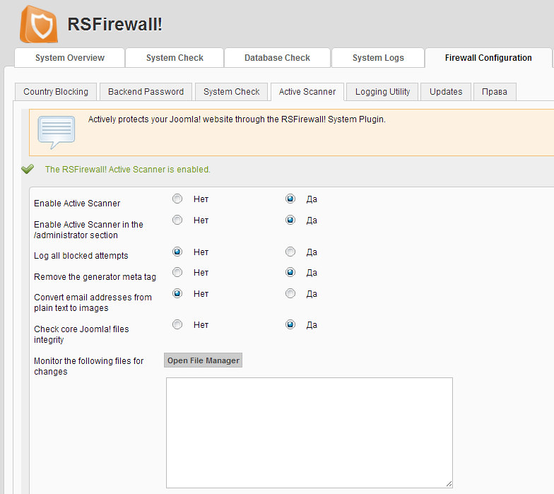 rsfirewall-08