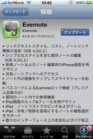 Evernoteアップデート