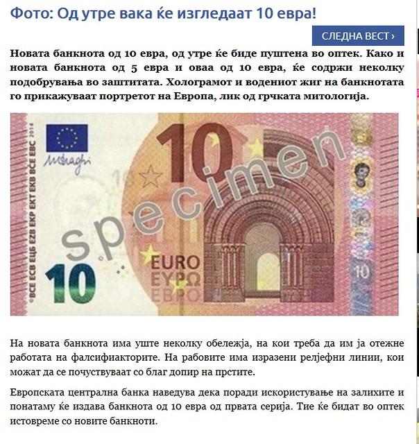 Фото: Од утре вака ќе изгледаат 10 евра