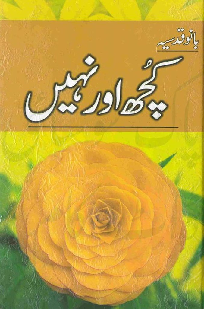 Kuch Aur Nahi is writen by Bano Kudsia; Kuch Aur Nahi is Social Romantic story, famouse Urdu Novel Online Reading at Urdu Novel Collection. Bano Kudsia is an established writer and writing regularly. The novel Kuch Aur Nahi Complete Novel By Bano Kudsia also