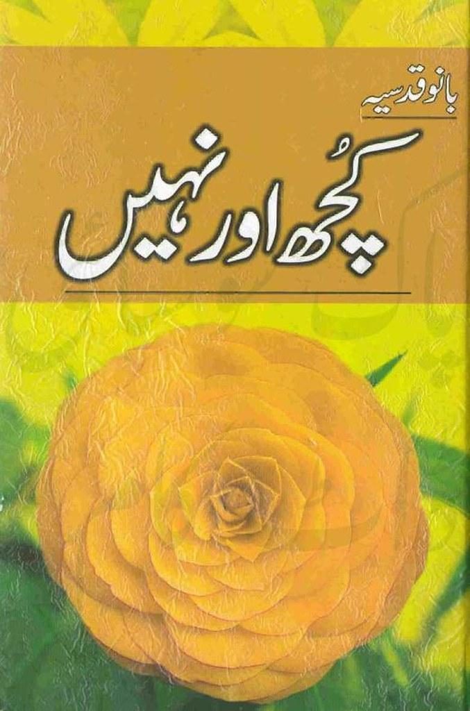 Kuch Aur Nahi Complete Novel By Bano Kudsia