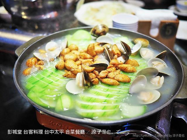 彭城堂 台客料理 台中太平 合菜餐廳 33