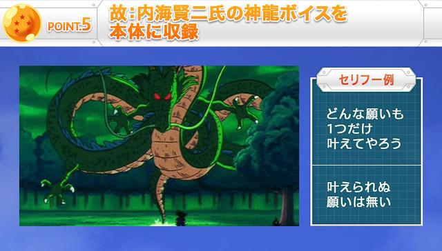 七龍珠粉絲必備!『龍珠雷達』【完全受注生產!】ドラゴンボール Complete Selection Animation DRAGONRADAR(CSAドラゴンレーダー)