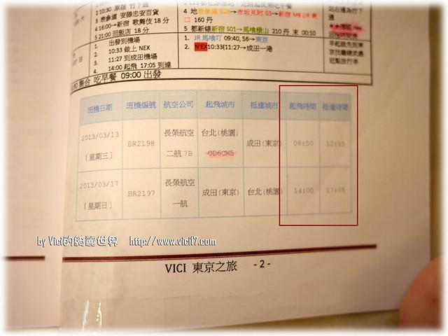 0501自製旅遊手冊008