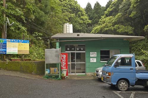 【写真】離島めぐり : 楠川温泉