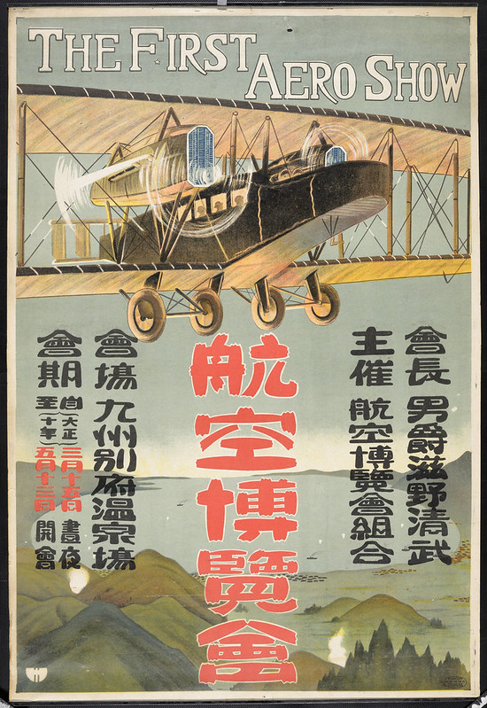 biplane illustration in Japanese advert, early 20th century
