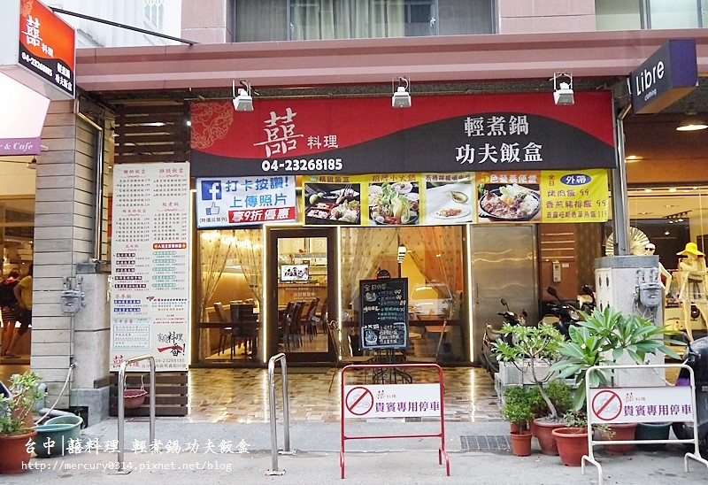 14738261580 b3744b73c4 b - 熱血採訪。台中西區【囍料理】特色養生超有料小火鍋,套餐飯盒平價好吃(已歇業)