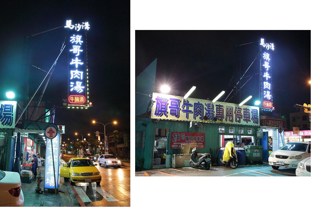 20140812-2台南-馬沙溝旗哥牛肉湯 (2)