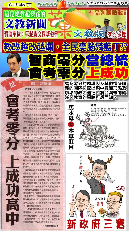 140820芒果日報--文教新聞--智商零分當總統,會考零分上成功