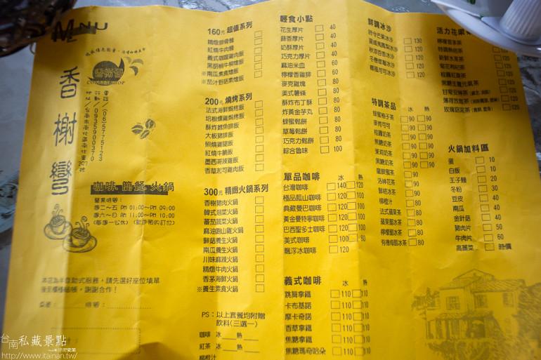 台南私藏景點--香榭彎咖啡 (8)