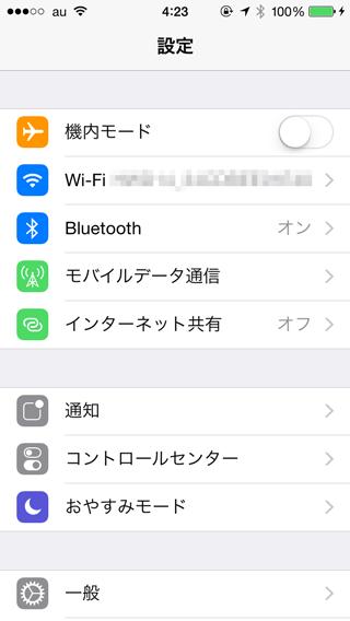 iOS8設定