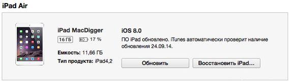 восстановить iPhone и iPad