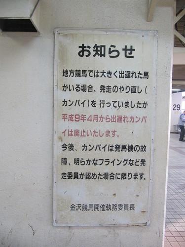 金沢競馬場の出遅れカンパイ看板
